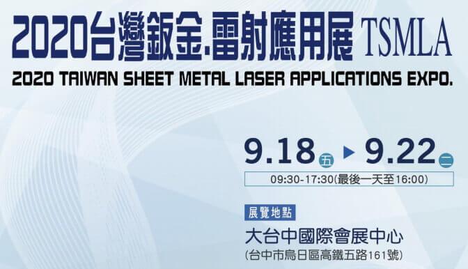 【展覽】敬邀參觀-2020台灣鈑金、雷射應用展
