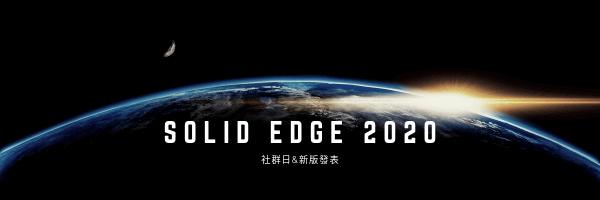 Solid Edge 2020社群日暨新版活動