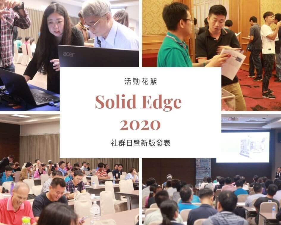 Solid Edge 2020社群日暨新版發表會花絮