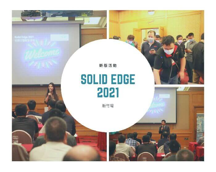 Solid Edge 2021 新版活動-新竹場