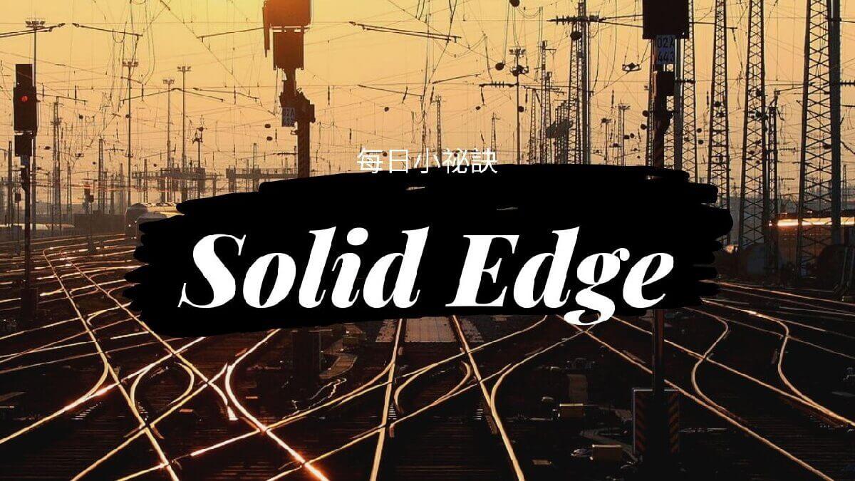 Solid Edge 視角切換檢視方塊該如何調整大小