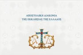 Αποστολική Διακονία της Ελλάδος