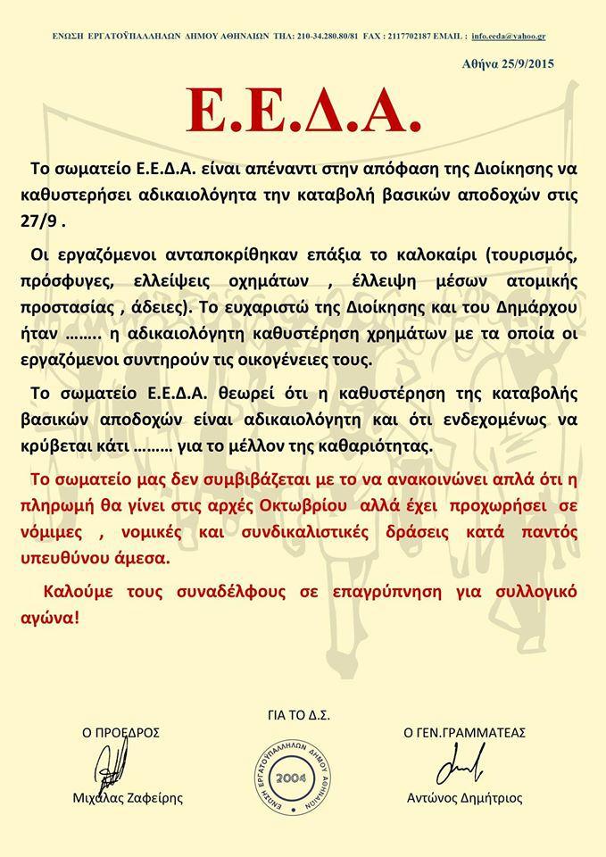 anakoinwsh 25-9-2015