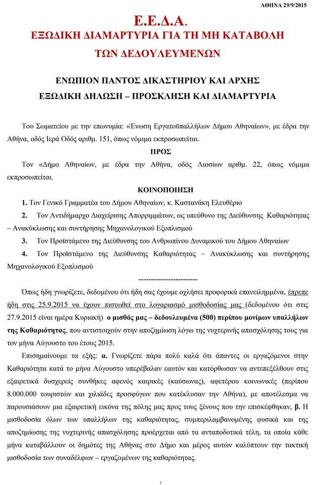 anakoinwsh-30-9-15-1