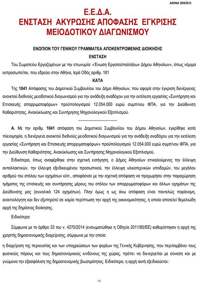 anakoinwsh-30-9-15-4