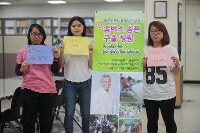 Seoul, May 18 Memorial Foundation-2015
