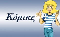 Cel greek2