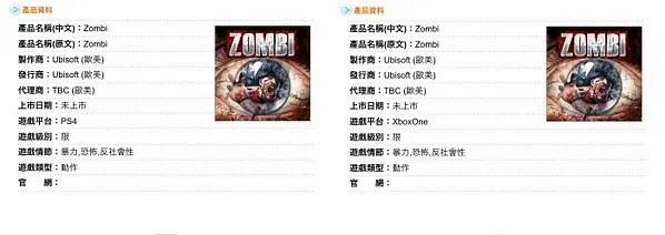 zombi_u-3141058
