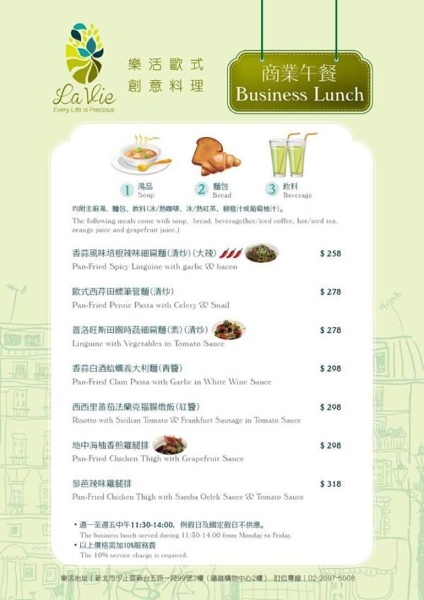汐止聚餐餐廳-商業午餐