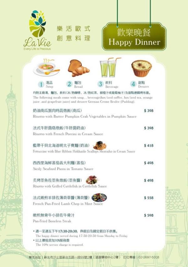 汐止聚餐餐廳-歡樂晚餐