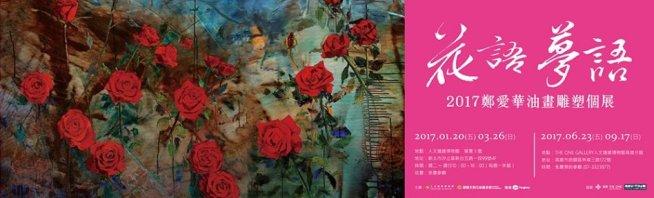 台北油畫展-展覽資訊
