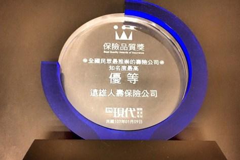 遠雄得獎-榮獲「保險品質獎—『知名度最高』優等」肯定。
