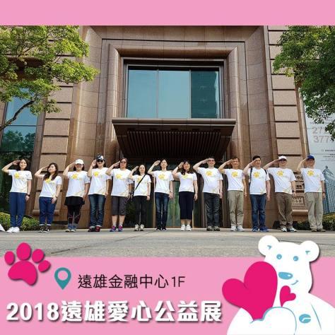 遠雄企業愛心公益展覽