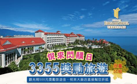 2018花蓮補助3355專案-遠雄悅來限時優惠住宿方案~