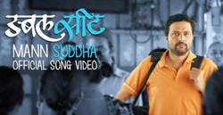 Man-Suddha-Tujha
