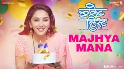 Majhya-Mana