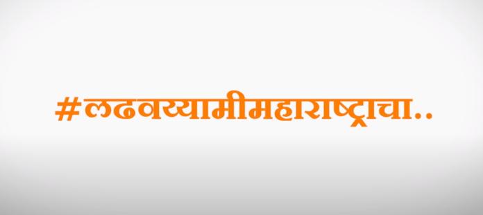 Ladhvayya Mi Maharashtracha