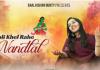 Holi Kehl Rahe Nandlal Lyrics