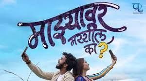Majhyavar Marshil Ka Lyrics