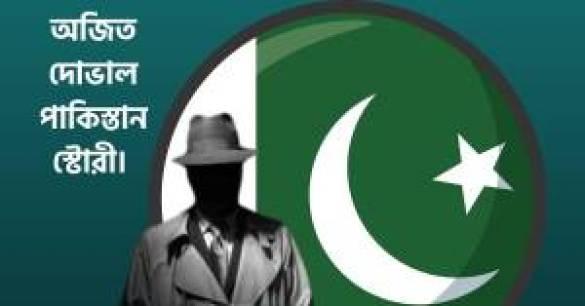 অজিত দোভাল পাকিস্থান স্টোরি ( pakistan story ajit doval)