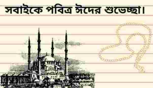 শুভ নববর্ষের শুভেচ্ছা SMS বাংলা। 15 1