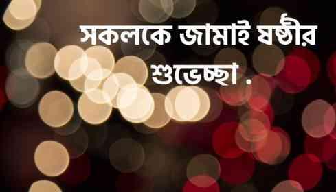 শুভ জামাই ষষ্ঠীর শুভেচ্ছা বার্তা কবিতা SMS