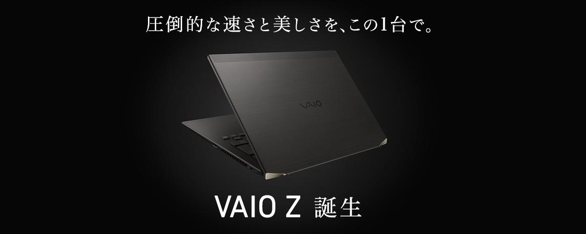 フラッグシップモバイル VAIO Z