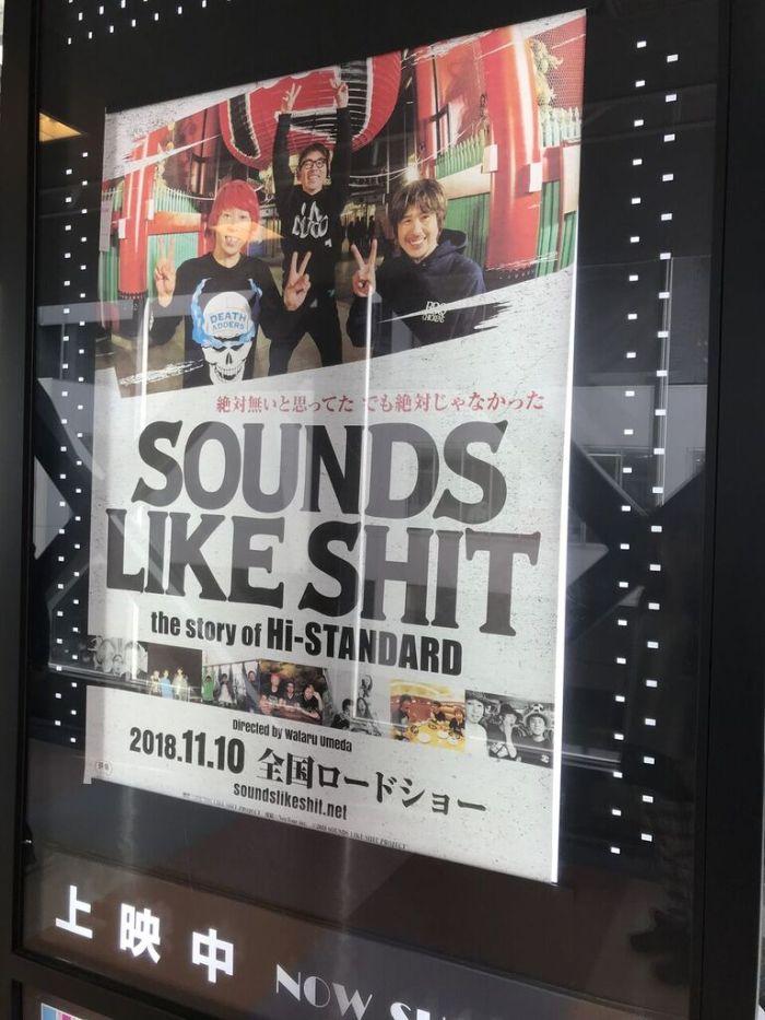 Hi-STANDARDのドキュメンタリー映画『SOUNDS LIKE SHIT』を観た