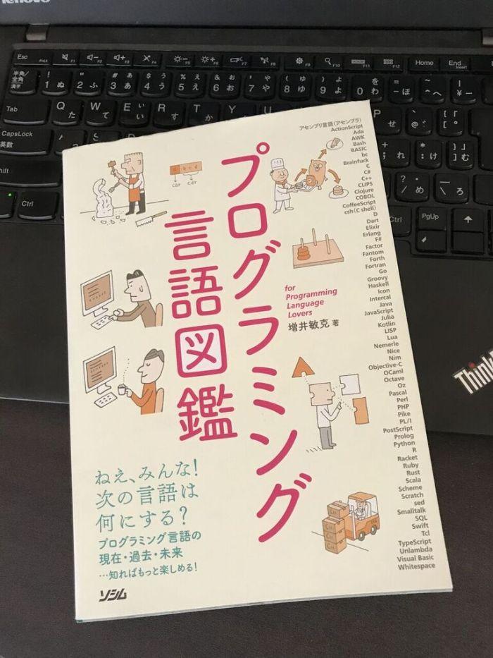 『プログラミング言語図鑑』を読んで