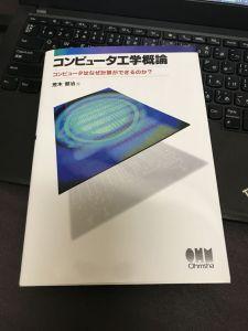 『コンピュータ工学概論』を読みました