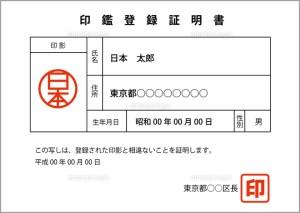 【札幌】印鑑登録と印鑑登録証明書の発行の仕方まとめ