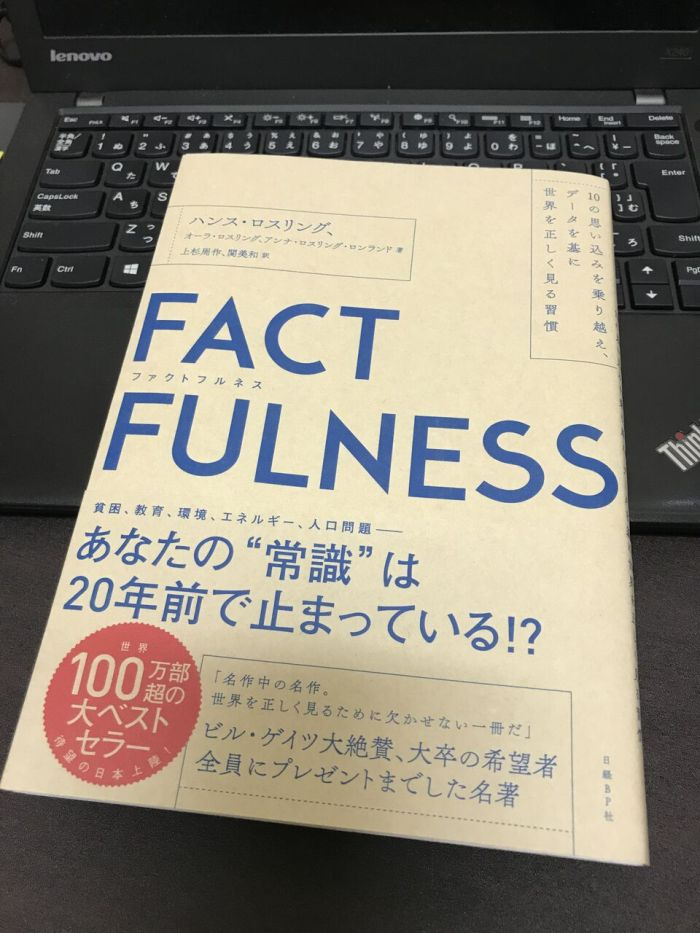 『FACT FULNESS』を読みました