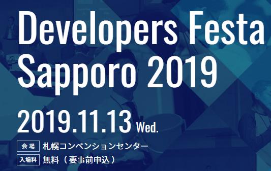 Developers Festa Sapporo2019の事前申し込みが始まりました