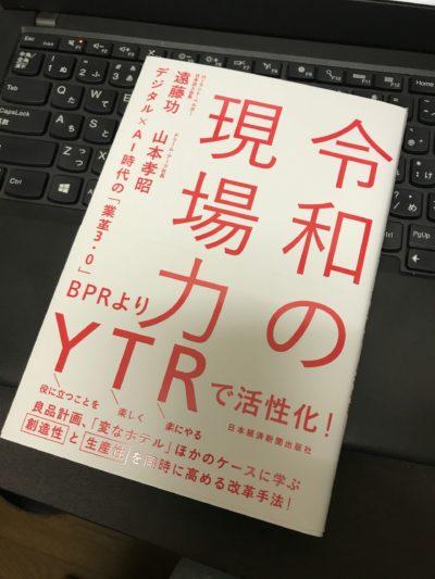 『令和の現場力』を読みました。