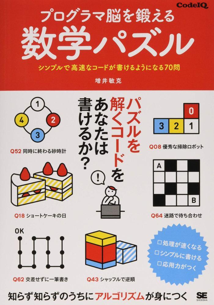 【Java】10進数で回文 byプログラマ脳を鍛える数学パズル