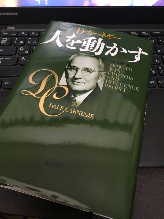 『D・カーネギー 人を動かす -新装版-』を読みました。