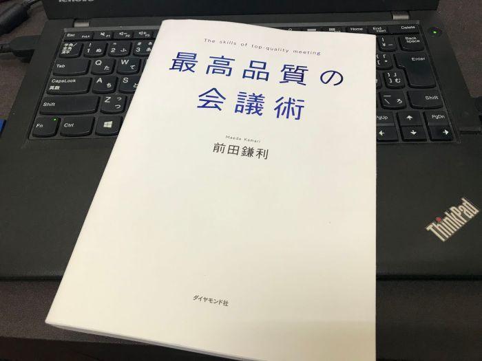 『最高品質の会議術』を読みました。