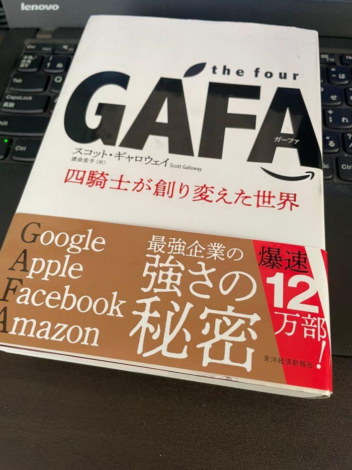 『the four GAFA 四騎士が創り変えた世界』を読みました