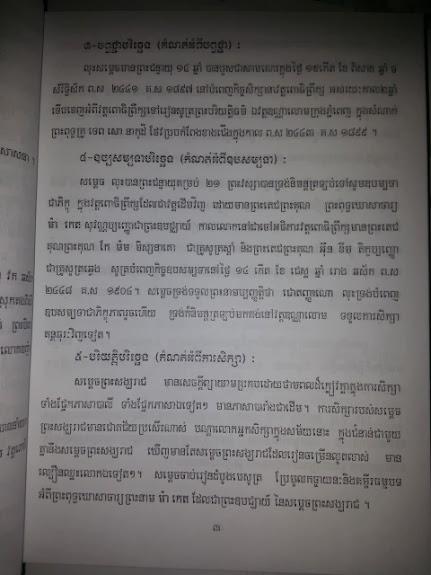 Samdech Chuan Nath