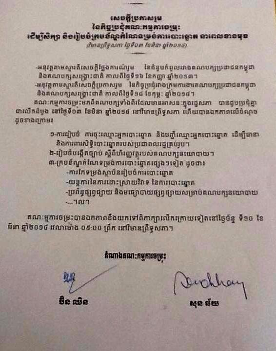 Agreement on 2 March 2014