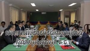 Cambodia NEC Reform