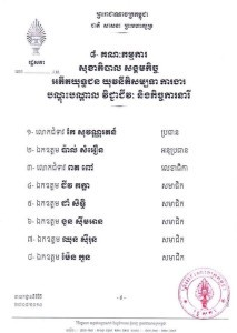 Khmer Assembly Committees 10
