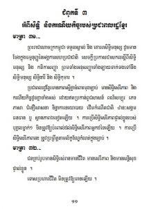 cnrp pc constitution 1