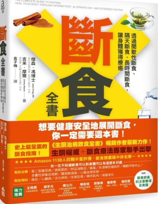斷食全書 (2)實用方法篇 馮傑森醫師講解如何斷食?附斷食範例