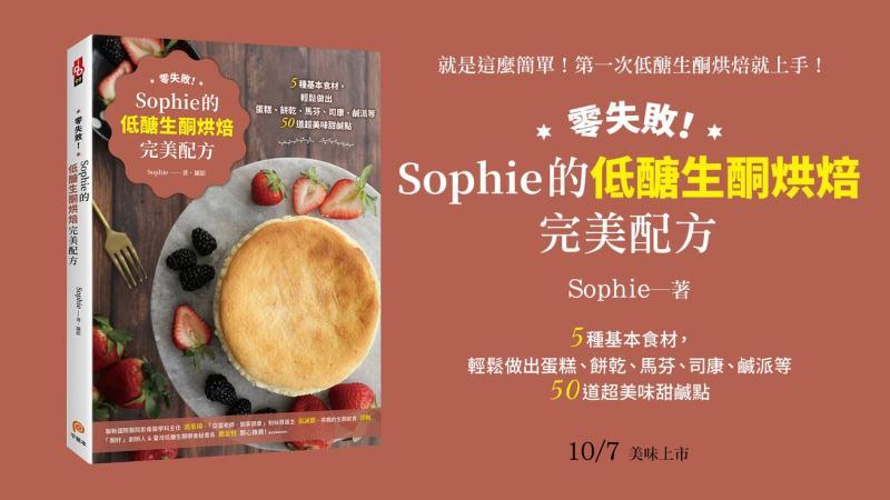 零失敗!SOPHIE的低醣生酮烘焙完美配方