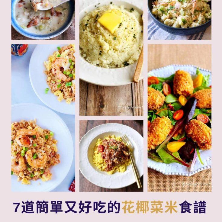 7道簡單又好吃的花椰菜米食譜 -如何開始減醣飲食必學!