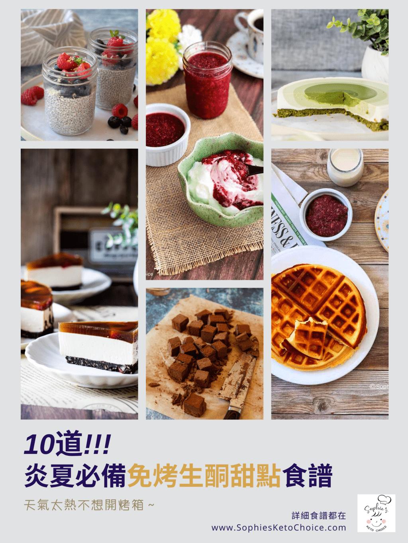 10個免烤生酮甜點食譜for炎熱夏天,天氣太熱不想開烤箱🥵