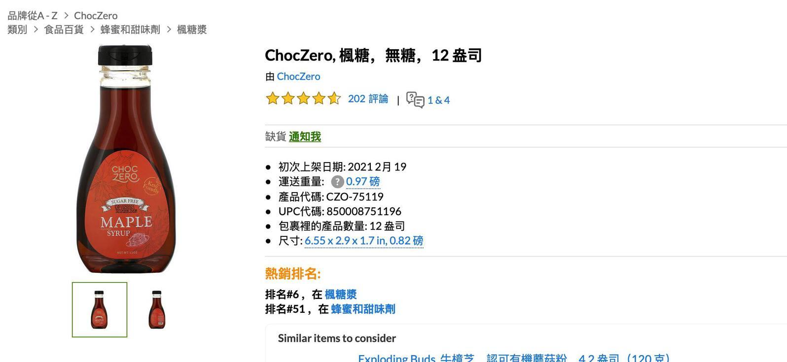 iHerb生酮必買零食 ChocZero楓糖漿