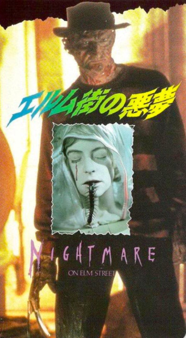 2.-Japanese-VHS-Cover_gallery_primary