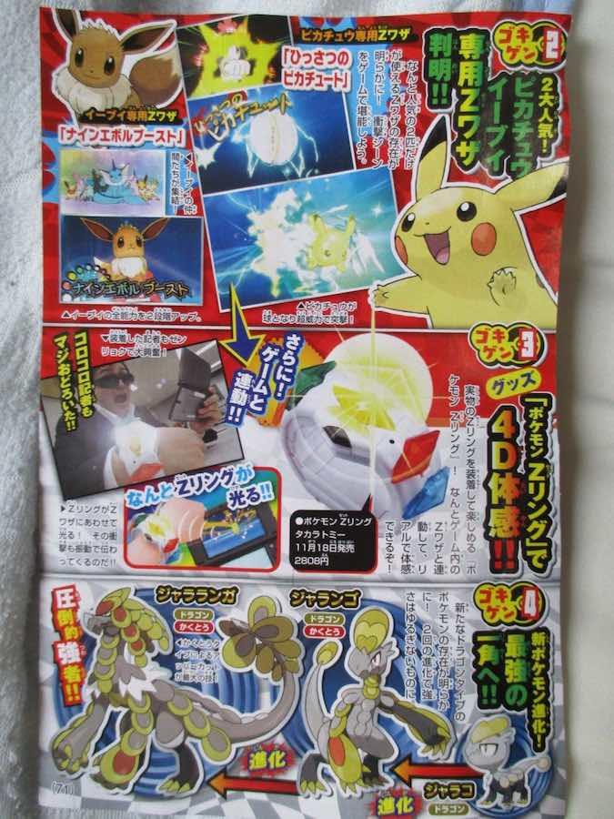 Jarango-O Evoluciones Pokémon Sun/Moon